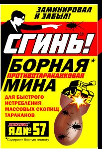 """Борная Мина 1 2 205x300 - Набор""""Ударный"""" №111 УСИЛЕННЫЙ. Скидка 37%"""