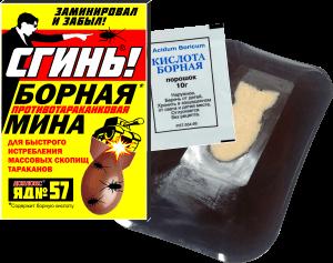Борная Мина 300x237 - Набор из четырех МИН по цене трёх.