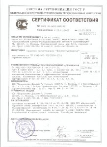 ДОХЛОКС УНИВЕРСАЛ новый сертиф 218x300 - Сертификаты