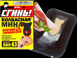 """Колбасная Мина 300x229 - КОЛБАСНАЯ МИНА """"Сгинь!"""" от тараканов. 1 шт."""