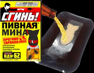 "Пивная Мина 300x233 - ПИВНАЯ МИНА ""Сгинь!"" от тараканов. 1 шт."