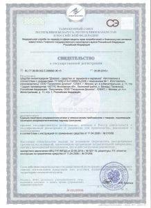 Свидетельство лов 218x300 - Сертификаты