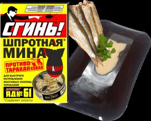 "Шпротная Мина 300x240 - ШПРОТНАЯ МИНА ""Сгинь!"" от тараканов. 1 шт."
