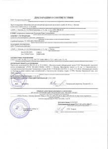 дохлокс универсал декларация соот 218x300 - Сертификаты
