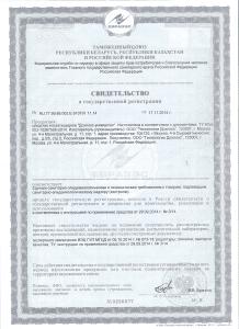 дохлокс универсал свидетельство 218x300 - Сертификаты
