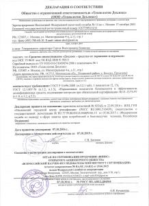 ловушки декларация 218x300 - Сертификаты