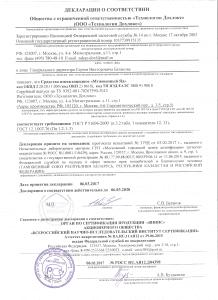 мгнов яд декларация 218x300 - Сертификаты