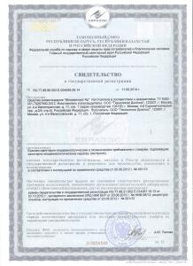 мгнов яд свидетельство 218x300 - Сертификаты