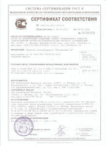 мгнов яд сетификат 218x300 - Сертификаты