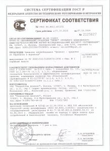 сертиф лов 6 218x300 - Сертификаты