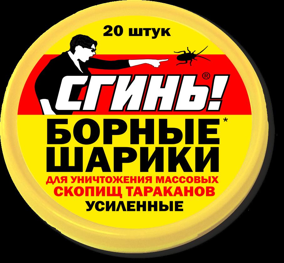 Купить средство от тараканов Борные шарики Сгинь 20 шт