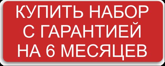 """73 - Набор""""Ударный"""" №111 УСИЛЕННЫЙ (скидка 25%)"""