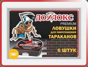купить Ловушки от тараканов Дохлокс Премиум 6 шт