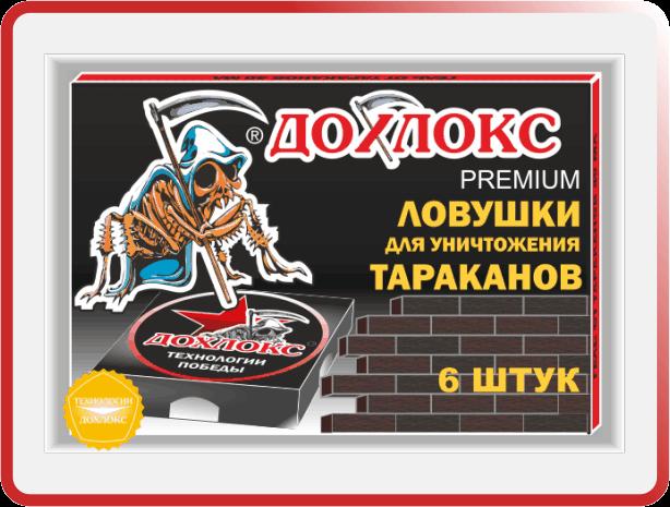 12 - Ловушки ДОХЛОКС от тараканов, 6 штук. Премиальная линия