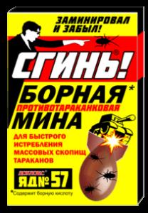 "Борная Мина 1 1.1 e1602588084302 208x300 - БОРНАЯ МИНА ""Сгинь!"" от тараканов. 1 шт."