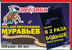Дохлокс гель от муравьев 40 мл 300x208 - Дохлокс от муравьев, гель 40 мл