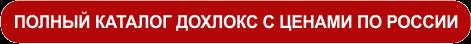 """Кнопка Полный2 каталог Россия - Стандартный набор для """"ударной"""" обработки квартиры. Скидка 25%"""