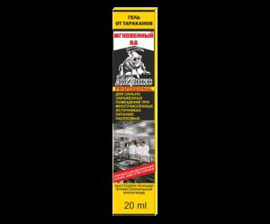 МЯ 20мл 300x249 - Мгновенный яд Дохлокс, гель от тараканов 20 мл. Профессиональная линия