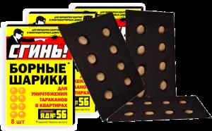 16 300x186 - Три упаковки БОРНЫХ ШАРИКОВ по цене двух