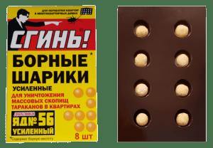 Купить средство от тараканов Борные шарики Сгинь 8 шт