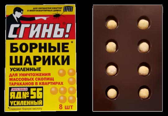 Без имениыв e1553681651985 - Средства от тараканов на основе Борной кислоты
