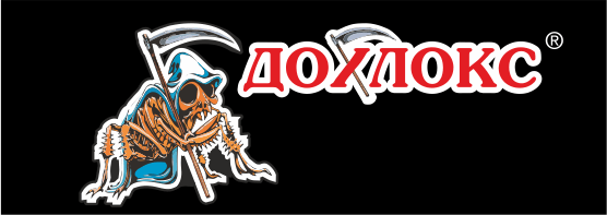 Лого Дохлокс Тараканья Смерть - Средства от тараканов ДОХЛОКС в Элисте