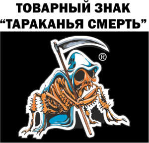 Лого Тараканья Смерть e1538481874489 - Средства от тараканов ДОХЛОКС в Благовещенске