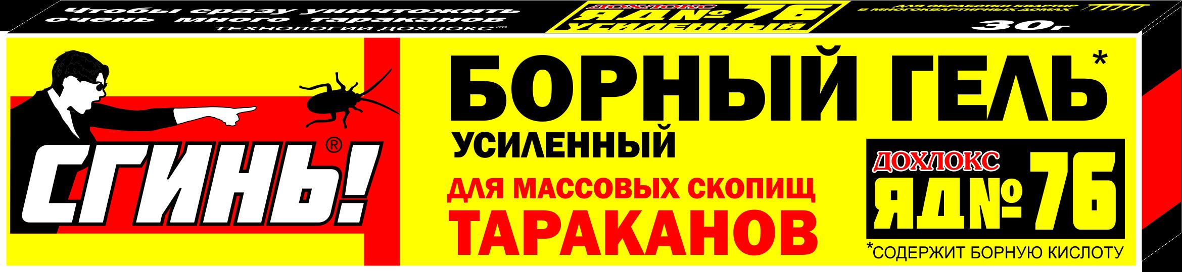 Купить средство от тараканов Борный гель Сгинь 30 г