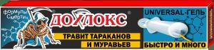 Дохлокс universal 300x70 - Гель Дохлокс-universal от тараканов и муравьев, шприц 20 мл.