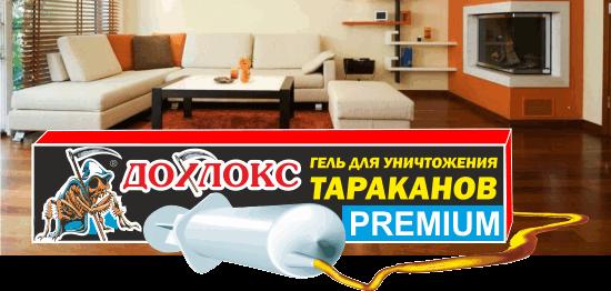 ДГТ 20 на сайт - Инструкция как избавиться от тараканов в квартире (Технология Дохлокс)