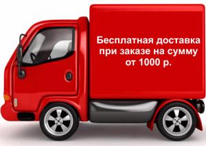 Доставка 300x213 - При покупке средств от тараканов Дохлокс на сумму от 1000 руб. – курьерская доставка по Москве и Почтой РФ во все регионы – бесплатно