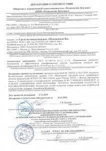 Декларация Мг Яд 2020 pages to jpg 0001 212x300 - Сертификаты