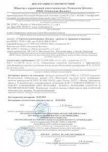 декларация 1 2024 ЛОВУШКИ pages to jpg 0001 212x300 - Сертификаты