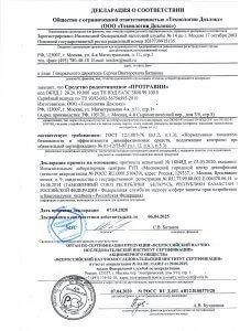 Декларация Протравин 218x300 - Сертификаты