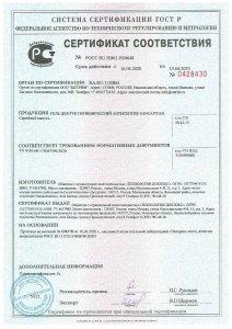 Сартификат САНКАПИТАН page 0001 212x300 - Сертификаты