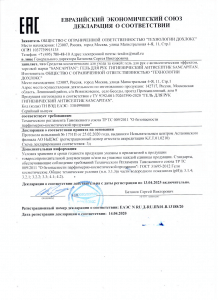 декларация санкапитан 218x300 - Сертификаты