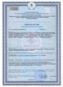 дифумол 218x300 - Сертификаты