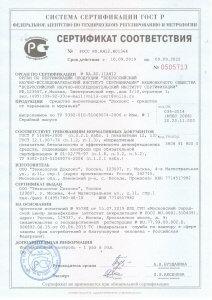 сертификат ЛОВ новый 2022 page 0001 212x300 - Сертификаты