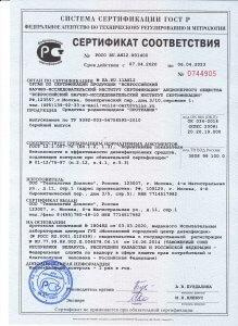 сертификат протравин page 0001 219x300 - Сертификаты