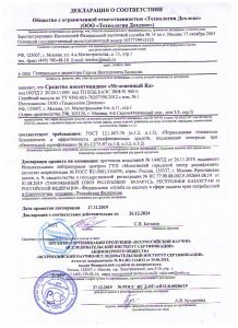 Декларация Мгновенный яд 218x300 - Сертификаты