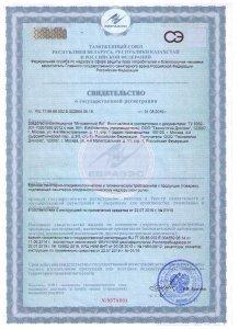 Свидетельство о регистрации Мгновенный яд 218x300 - Сертификаты