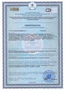 Св во о регистр Дохлокс средство от тараканов и муравьев 218x300 - Сертификаты