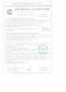 Сертификат Дохлокс средство от тараканов и муравьев 218x300 - Сертификаты