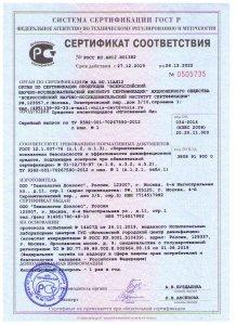 Сертификат Мгновенный яд 218x300 - Сертификаты