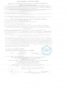 декларация Дохлокс от тараканов и муравьев 218x300 - Сертификаты