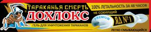 ДохлоксТарСмер 20 300x65 - ДОХЛОКС ЯД №1, не сохнущий, гель 20 мл